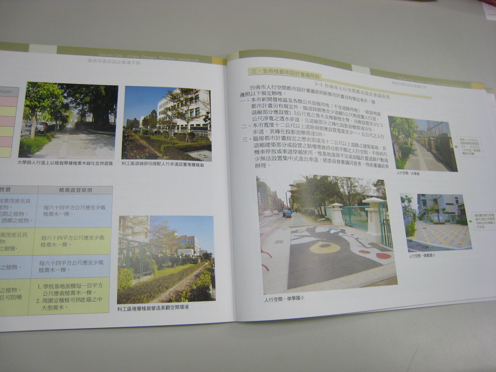 最新版「台南市都市設計審議手冊」出爐囉!  1