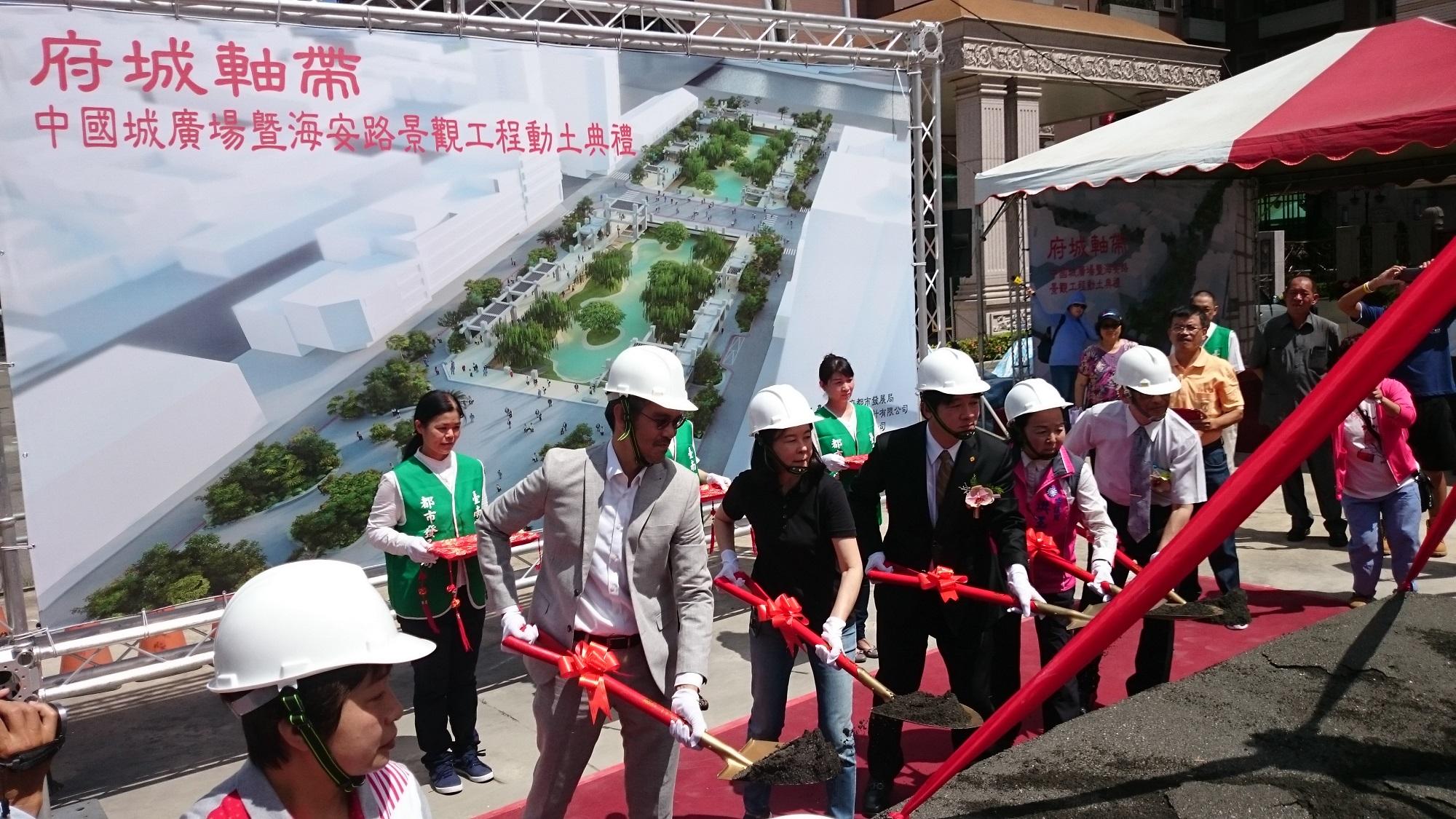 打造都市空間新亮點—中國城廣場及海安路景觀改造工程動土  3