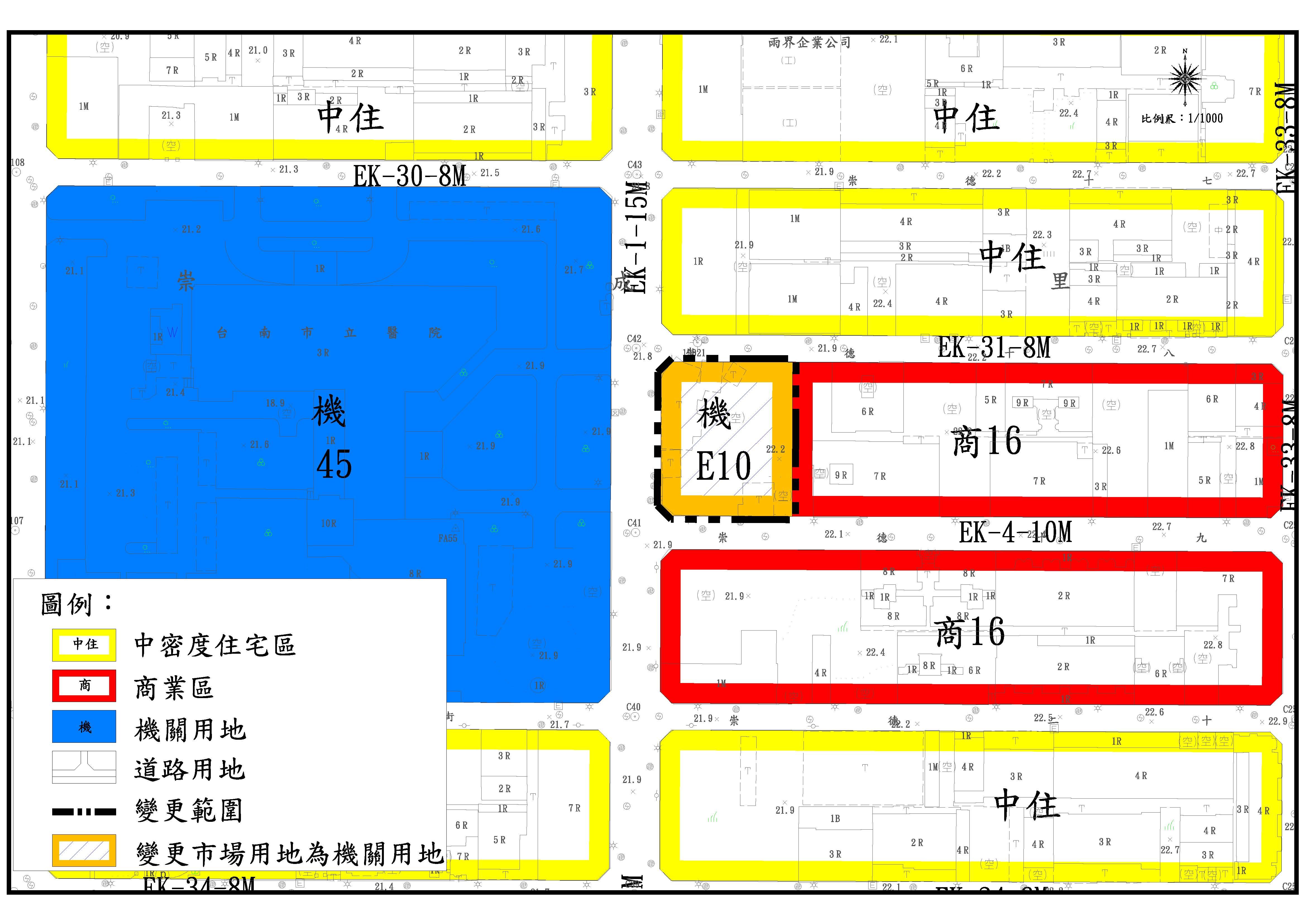 東區臺南市立醫院對面原吉田市場變更機關用地計畫案,自98年4月10日起依法公開展覽30天  1