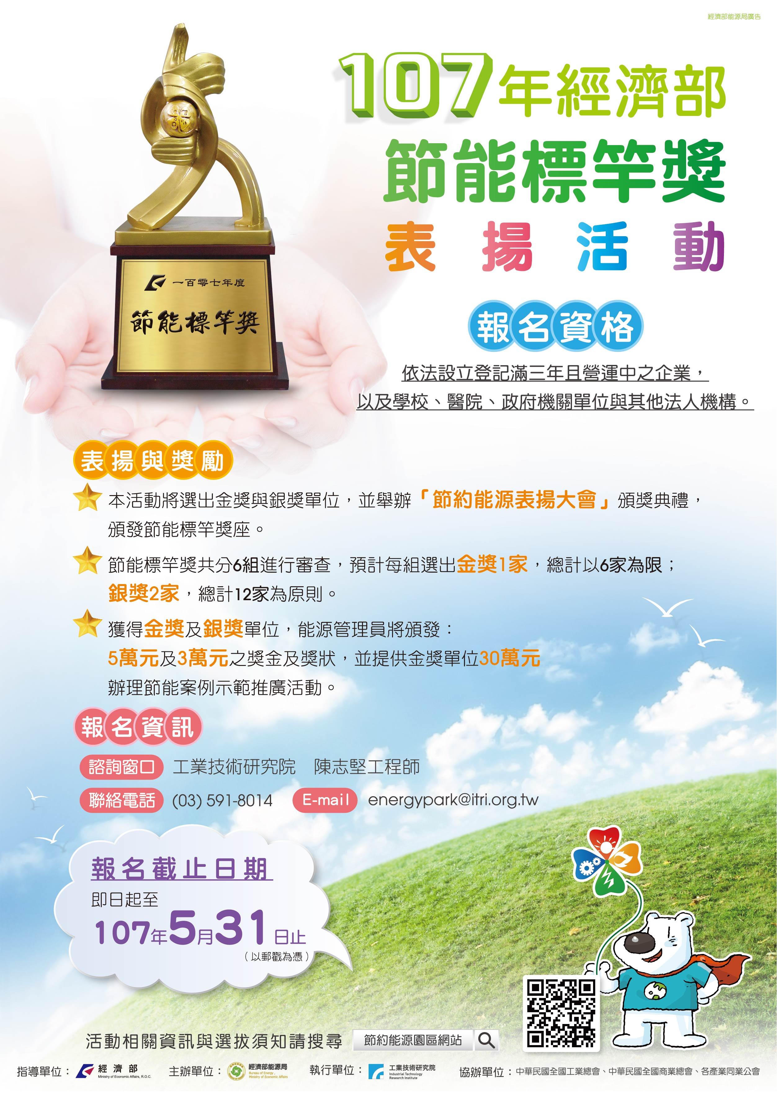 協助宣導「107年經濟部節能標竿獎表揚活動」  0
