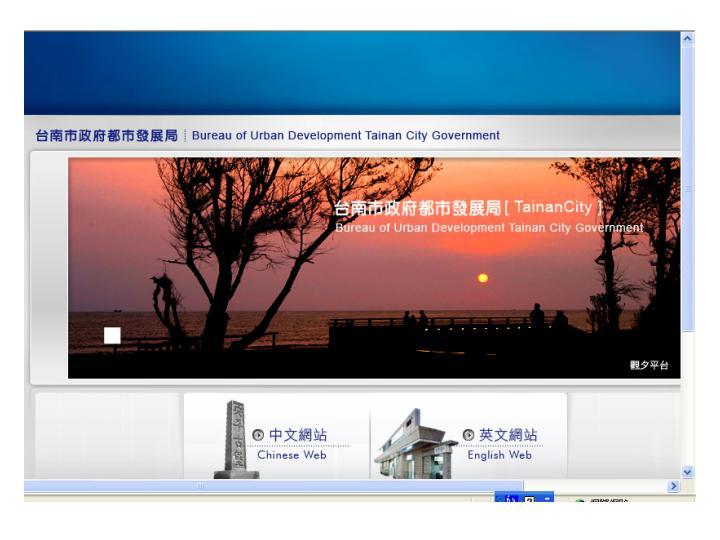 臺南市政府都市發展局專屬網站自6月1日起正式改版了,歡迎上網投票!  0