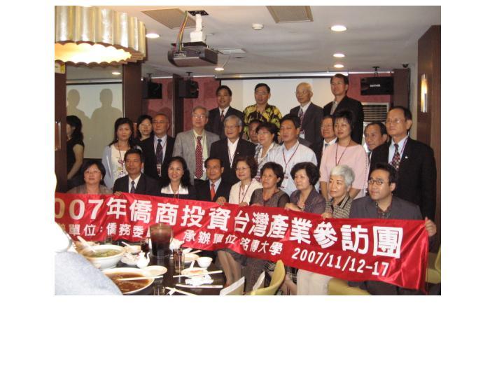 僑商投資台灣產業參訪團到訪  0