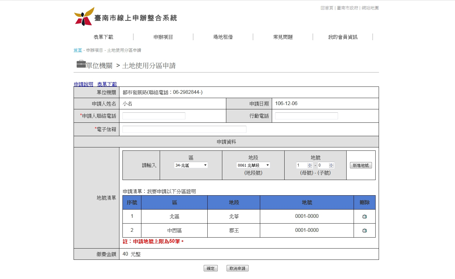 土地使用分區線上申請頁面