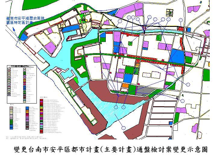 「安平區都市計畫(主要計畫)通盤檢討案」公開展覽  0