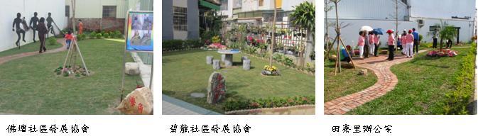 99年2月28日舉行「台南市永續發展社區座談暨98年度空間營造成果發表會」,歡迎各界踴躍參加。  1