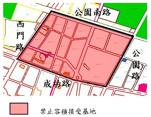 本府於99年6月30日發布實施「變更台南市北區都市計畫(細部計畫)通盤檢討案」,劃定禁止容積接受基地。  0