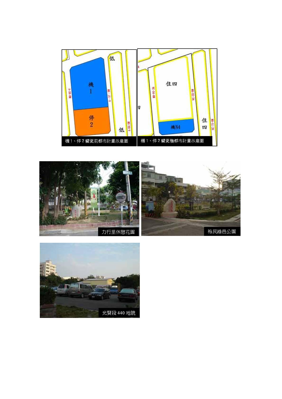 北區都市計畫細部計畫通檢開跑  0