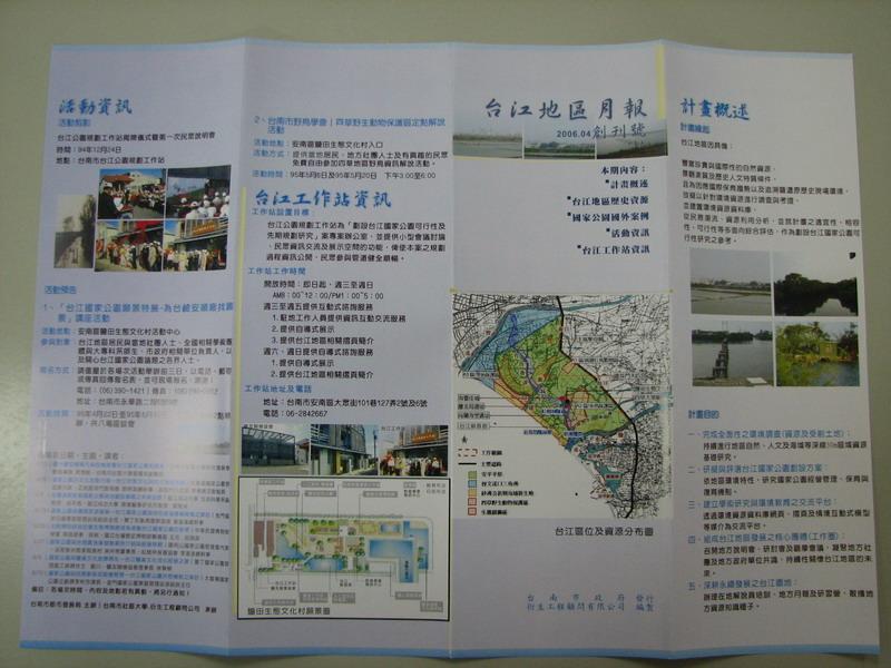 「台江地區月報」創刊號出刊,歡迎民眾索閱!  1