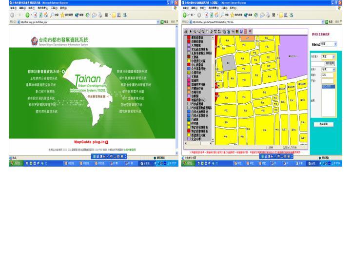 揭曉台南市土地使用分區查詢方法  0