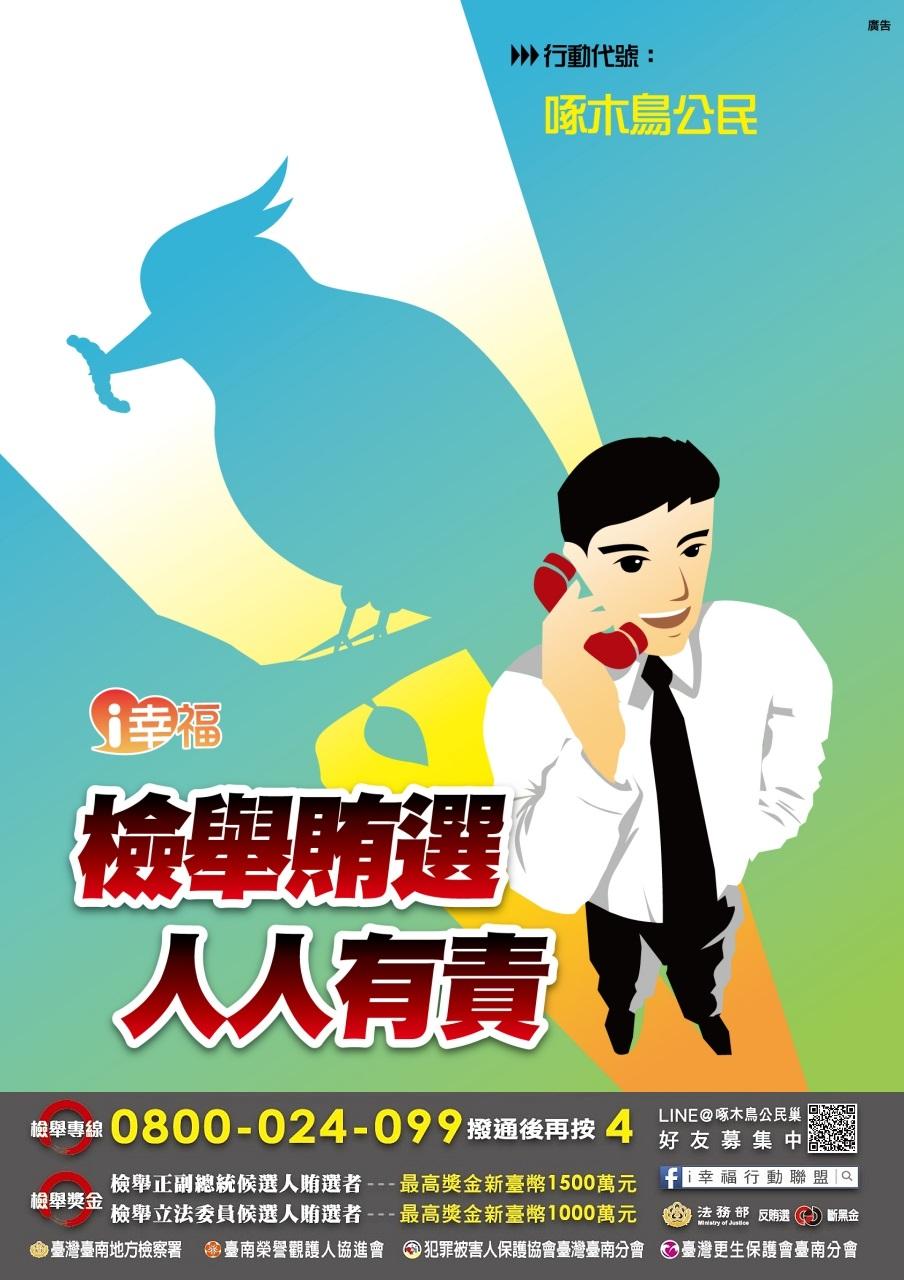 臺南地檢-主視覺-啄木鳥公民篇.jpg
