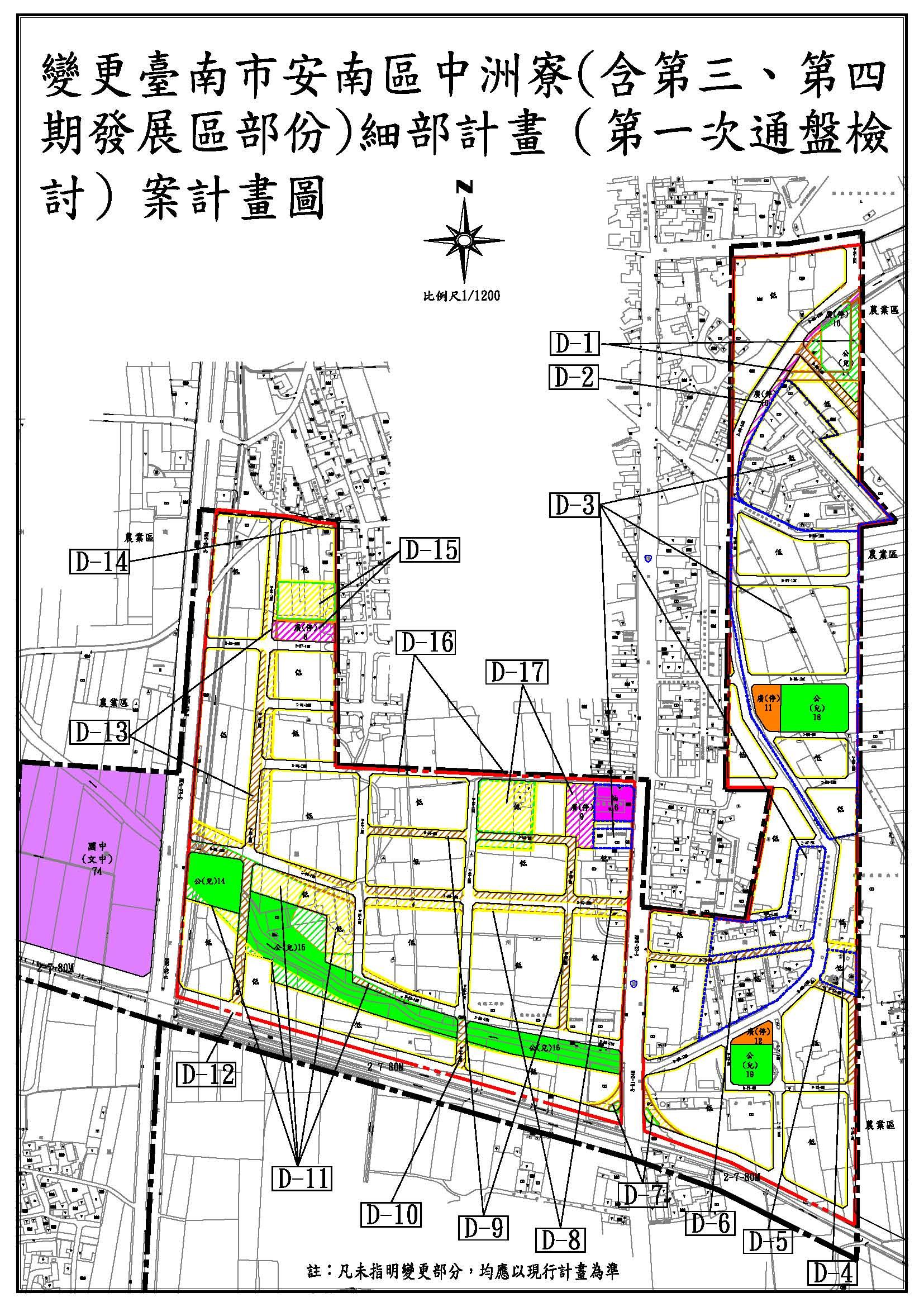 「變更台南市安南區中洲寮(含第三、四期發展區部分)細部計畫通盤檢討案」自98年3月31日起發布實施  1