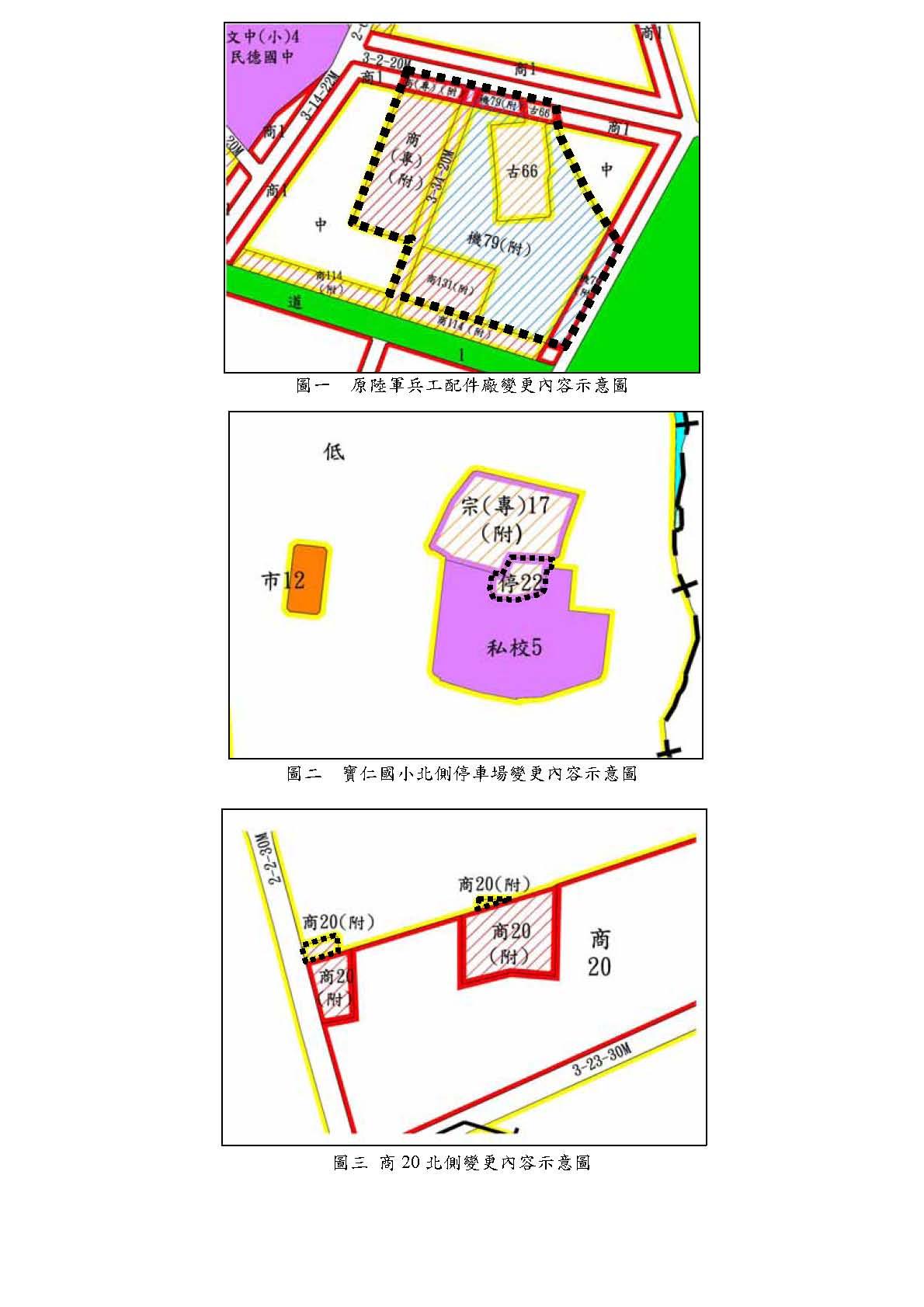「變更臺南市北區都市計畫(主要計畫)通盤檢討」案  0