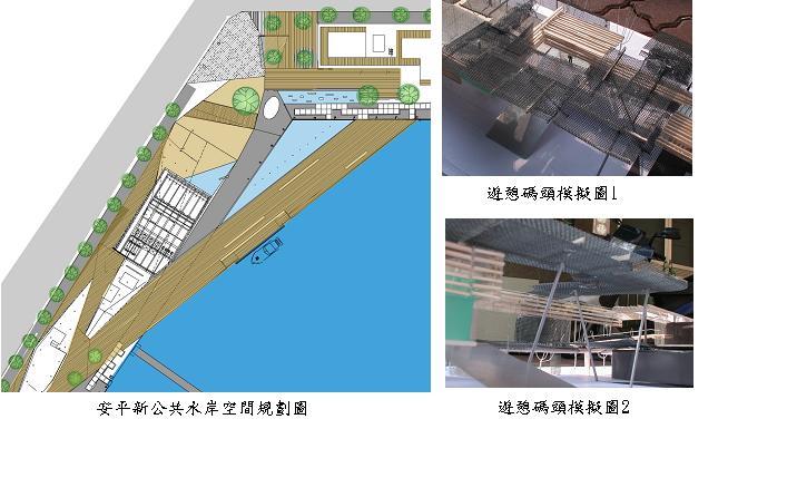 「安平港新遊憩碼頭」通過都市設計審議  0