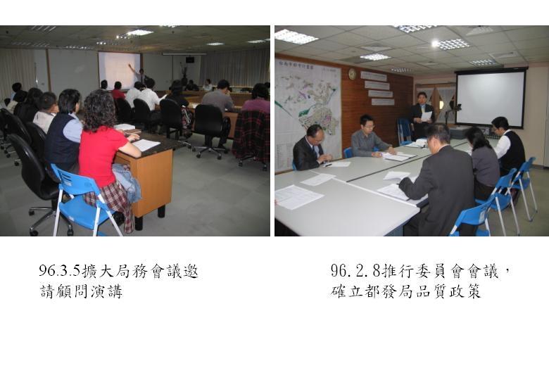 都發局推動ISO9001品質管理制度,宣告整體品質政策目標  1