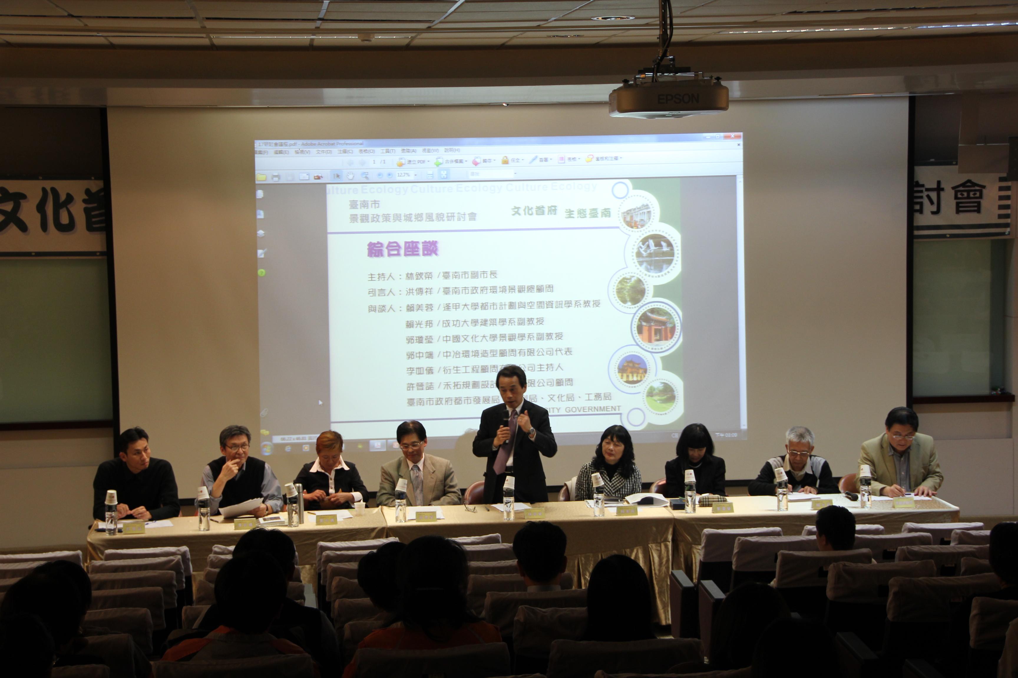 林副市長主持本市景觀政策與城鄉風貌研討會--為台南市城鄉風貌探討新方向並籲請中央持續並創新強化城鄉風貌計畫  0