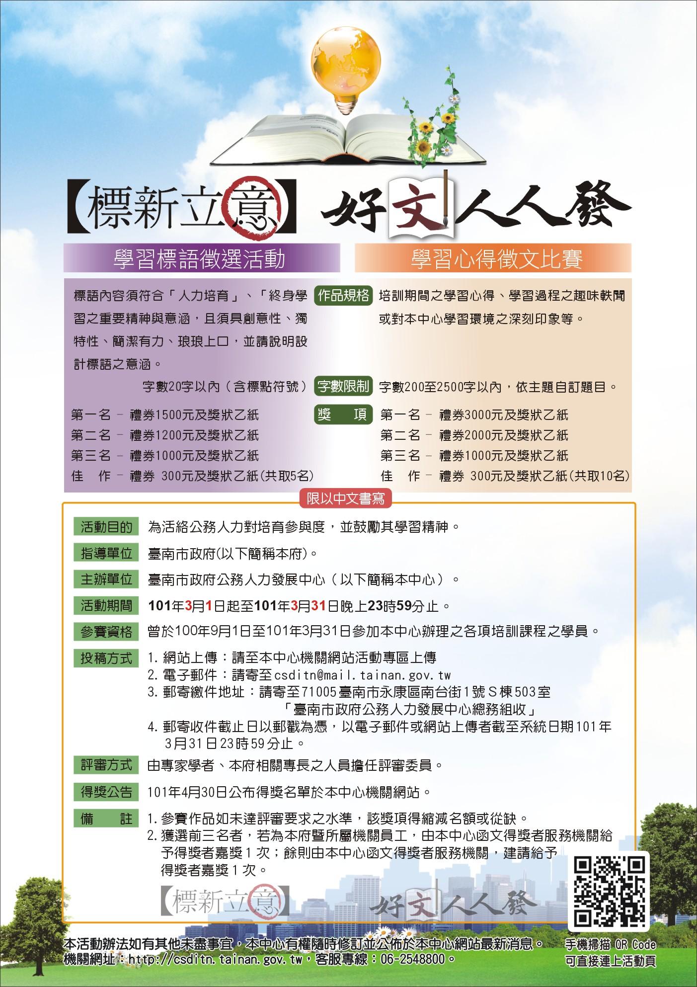 公務人力發展中心訂於3月1日至3月31日止舉辦「好文人人發」學習心得徵文及「標新立『意』」學習標語徵選活動  0