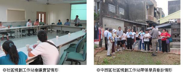 『99年度社區規劃師初階培訓』之社區規劃工作站實習活動  1
