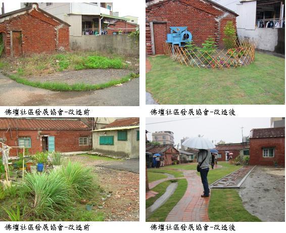 『99年度綠社區培力計畫』地改工程成果系列報導  0