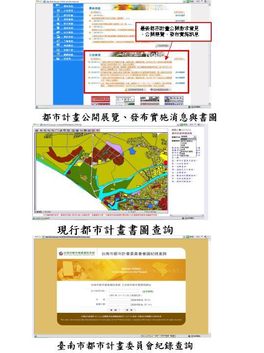 都市計畫公開展覽、公告實施資訊,一點就知!  0