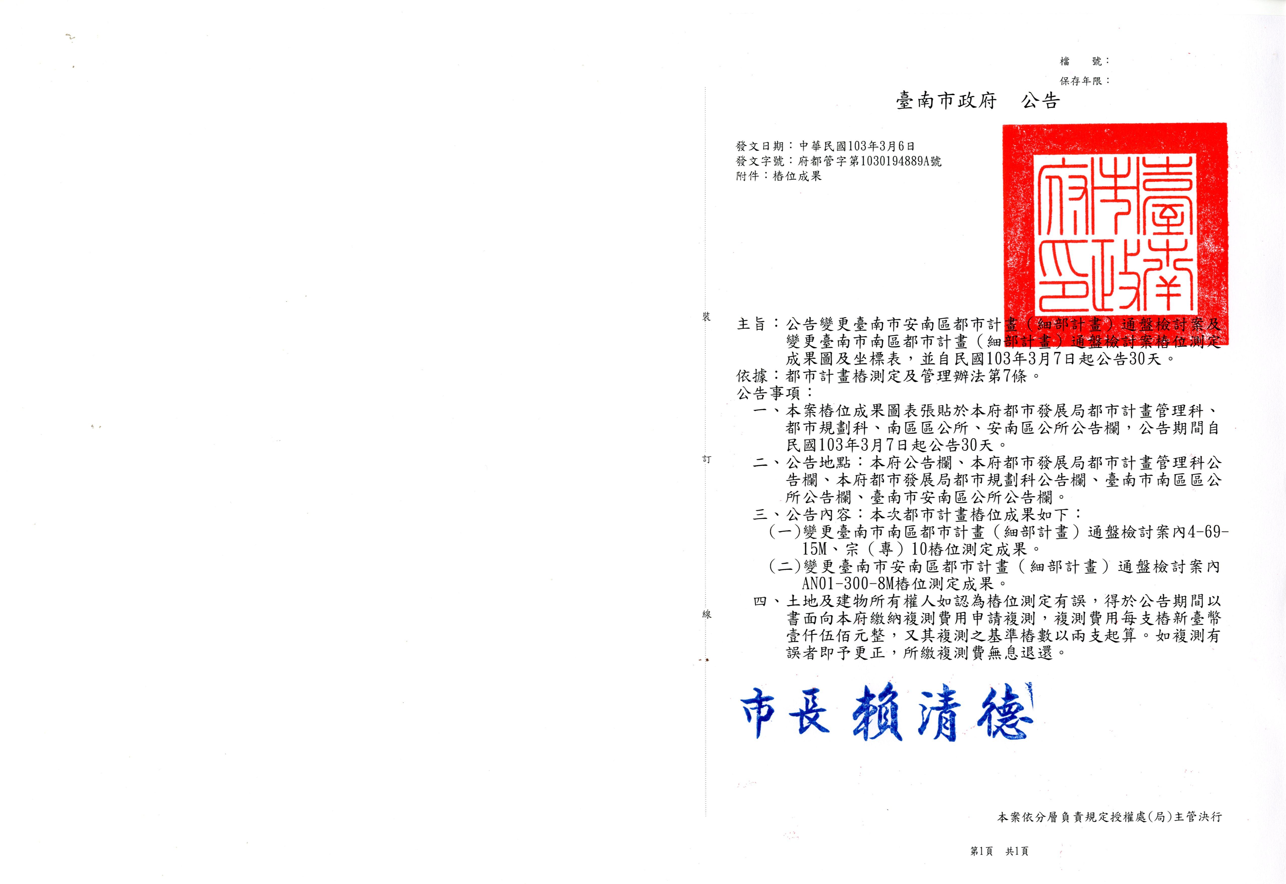 公告變更臺南市安南區都市計畫(細部計畫)通盤檢討案及變更臺南市南區都市計畫(細部計畫)通盤檢討案樁位測定成果圖及坐標表,並自民國103年3月7日起公告30天  0
