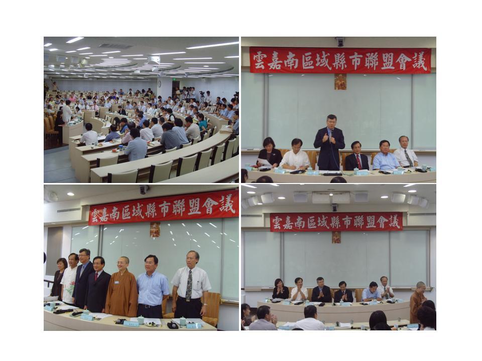 雲嘉南區域合作聯盟會議圓滿結束,提供未來雲嘉南區域合作平台,期共同建立區域發展願景與定位。  1
