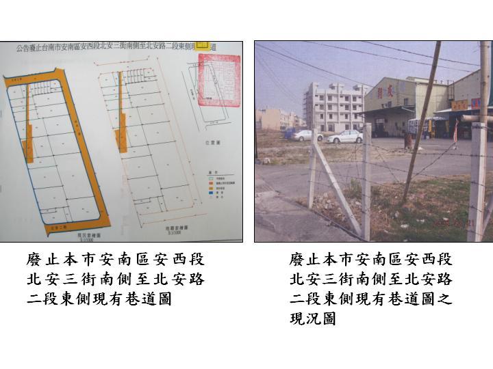公告「廢止臺南市安南區安西段北安三街南側至北安路二段東側現有巷道  0