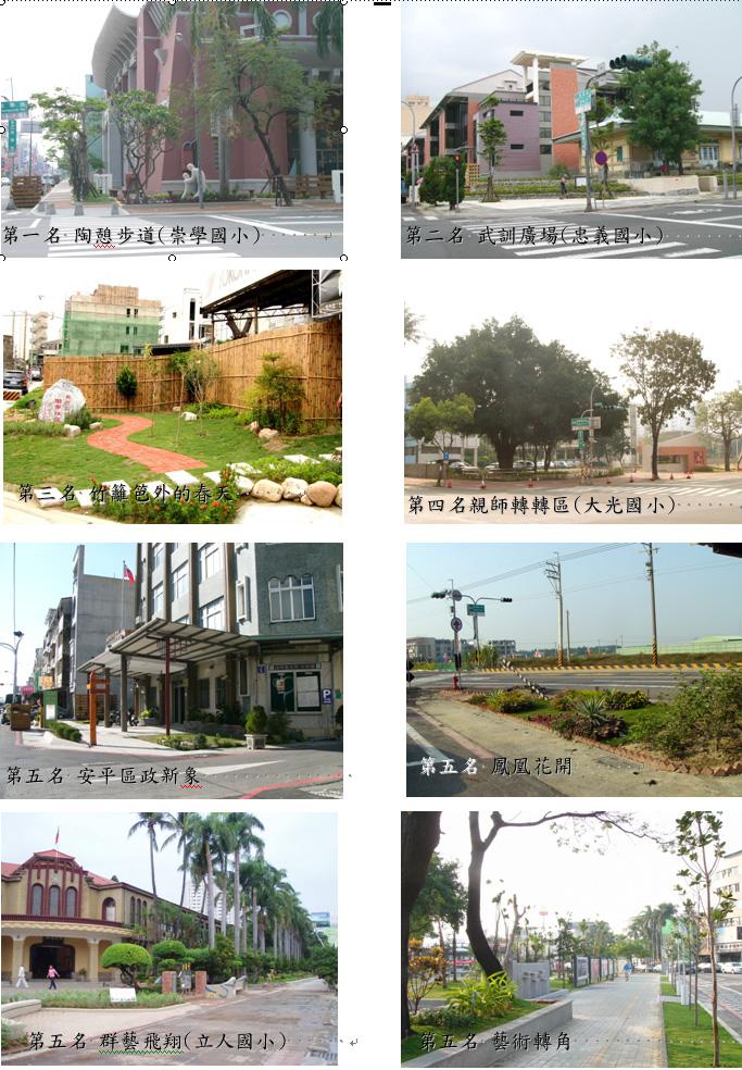 台南市城鄉風貌補助計畫再傳捷報  0