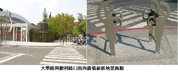 歡迎市民參觀大學路與勝利路口嶄新地景風貌  0