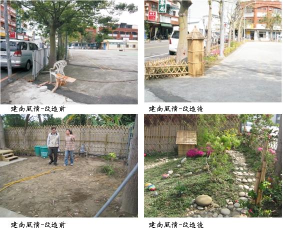 『98年度綠社區培力計畫』地改工程成果系列報---導建南社區發展協會-「建南風情」  0