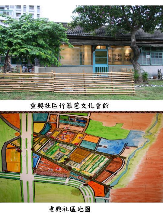 竹籬笆的美麗編織-重興社區空間營造  0