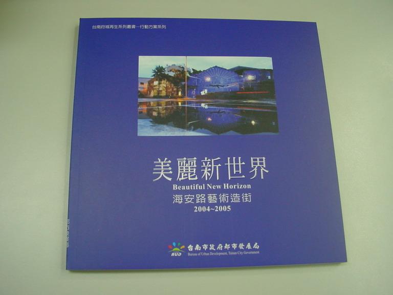 「美麗新世界—海安路藝術造街」出版品隆重上市了!  0