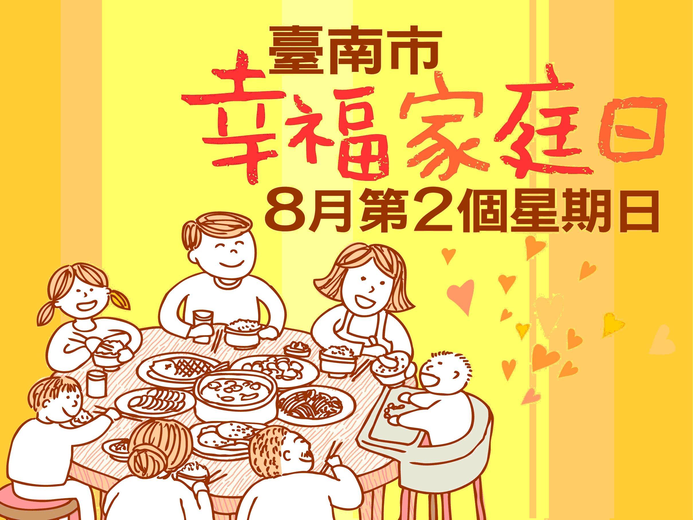 每年8月第2個星期日為「臺南市幸福家庭日」  0