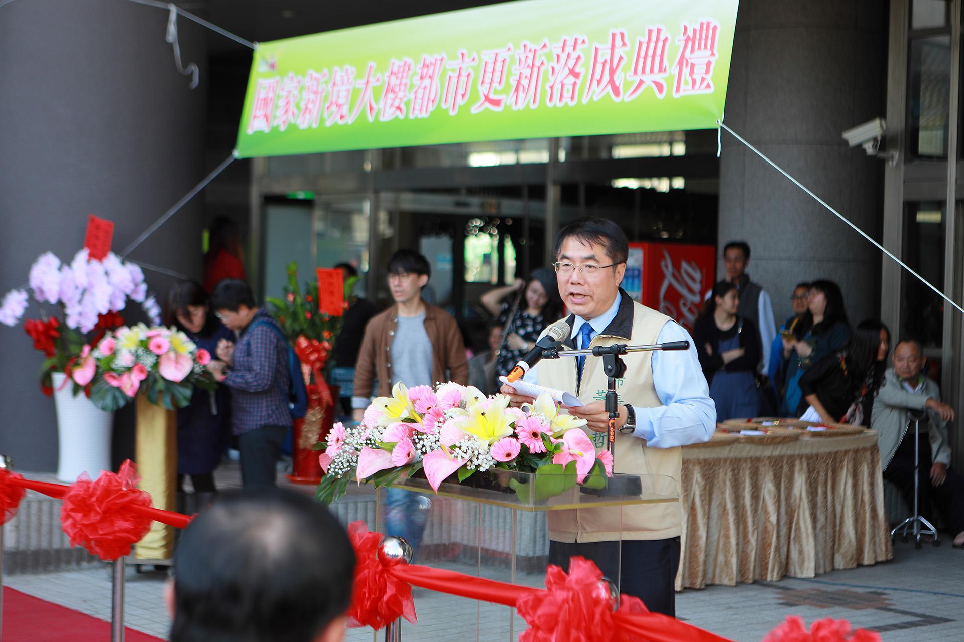 市長出席台南國家新境大樓自主都更竣工落成記者會致詞