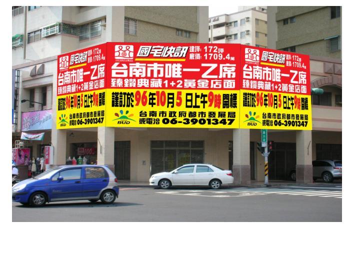 台南市大道新城國宅唯一乙席臻鑽典藏「黃金店王」即將開賣  0