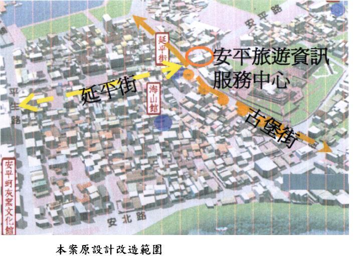 「安平魅力商圈環境硬體建置」日前通過都市設計審議  0
