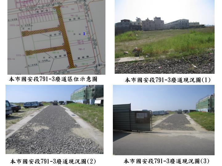 「擬廢止本市安南區國安段791-3地號等7筆土地內部分現有巷道案」自96年10月25日起公告30天徵求異議。  1