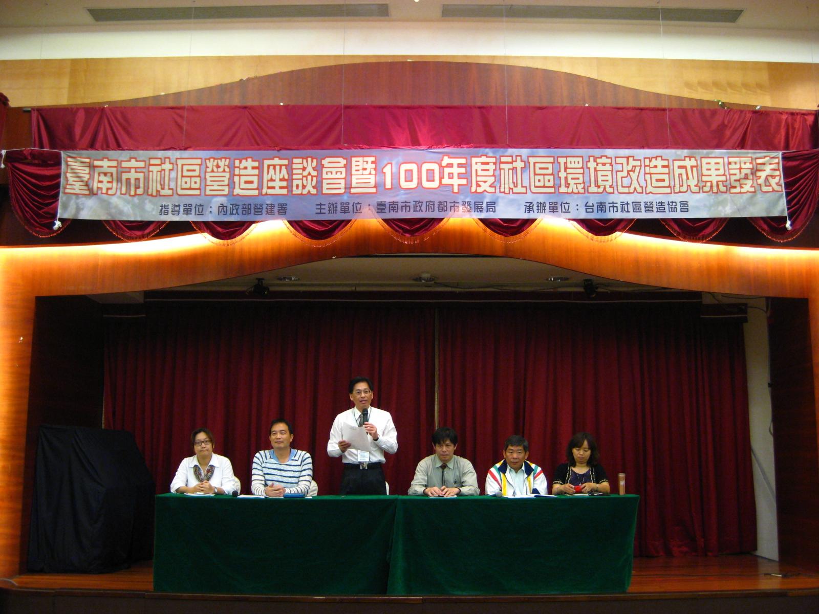 培力綠色社區,打造永續家園!臺南市社區營造座談會暨100年度社區環境改造成果發表會  2