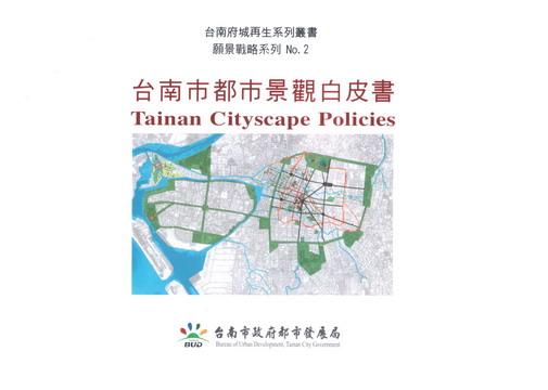 新書上市-台南市都市景觀白皮書  0