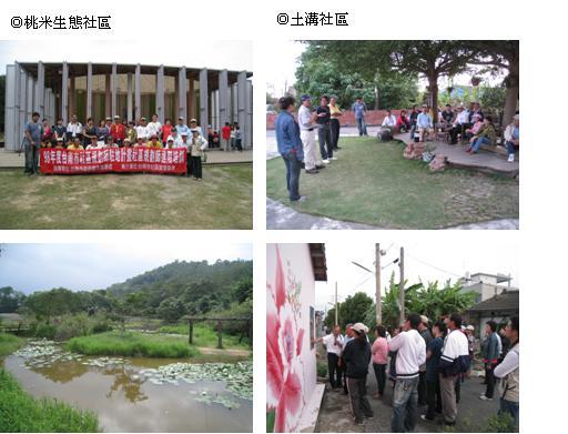 『98年台南市社區規劃師駐地計畫』第二梯次社區參訪活動  0