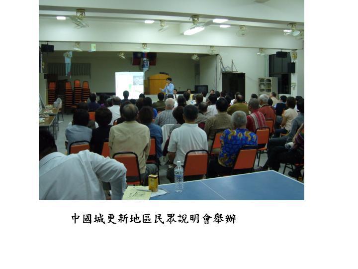 中國城更新地區民眾說明會舉辦  0