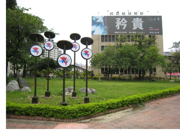 衛生局旁公園設置藝術性之太陽能燈,好望角又添一景  0