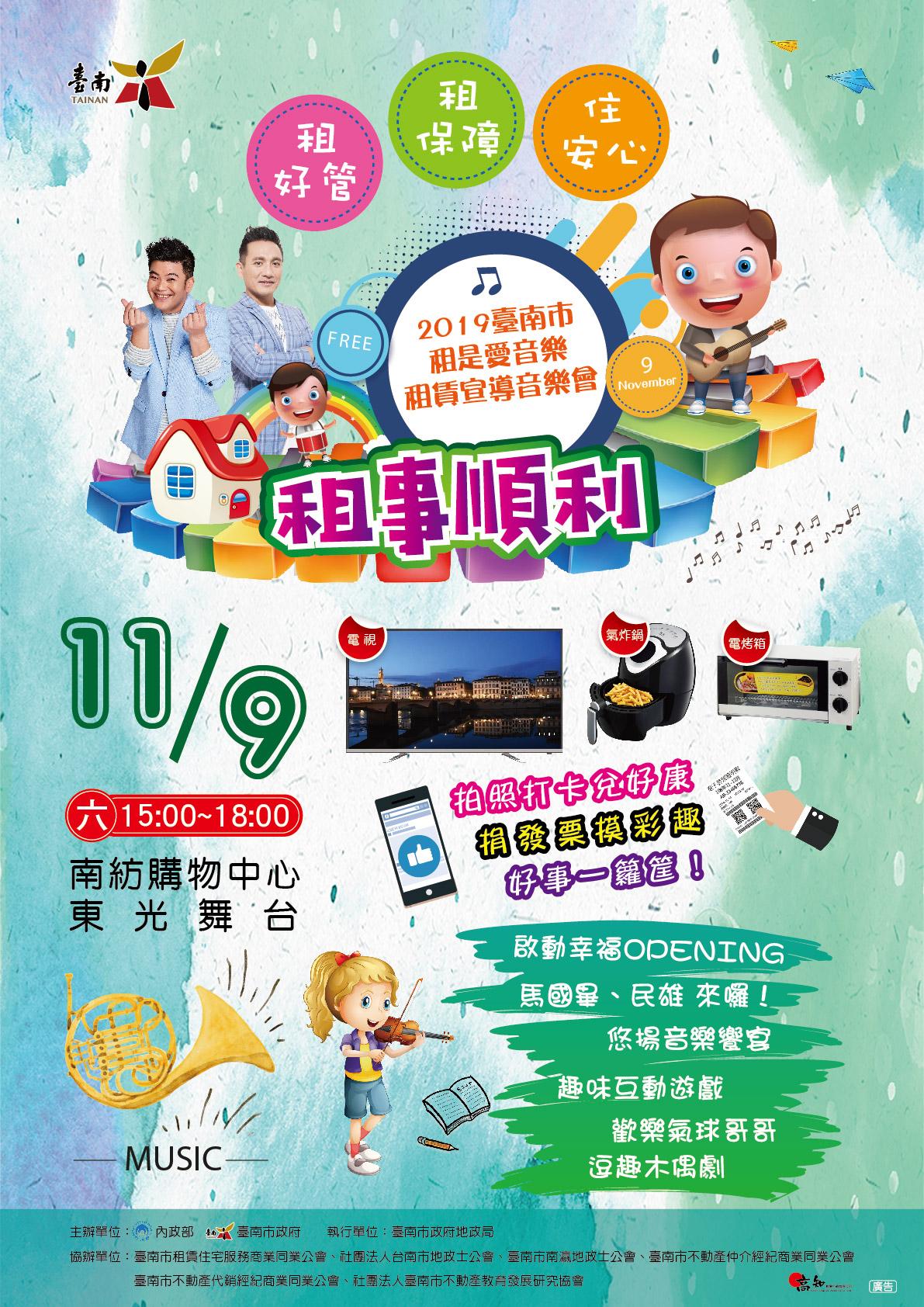 協助宣導「2019臺南市租是愛音樂」  0