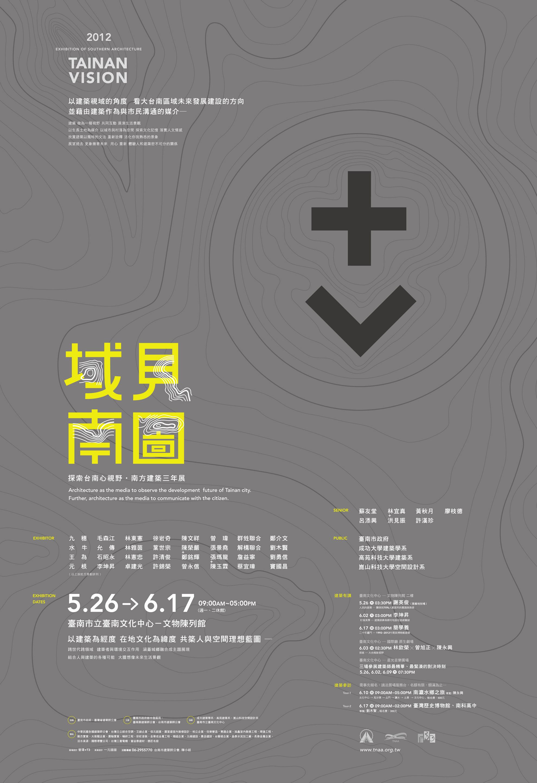 「域見南圖」 探索台南心視野─南方建築三年展 以建築視域角度看大台南未來  0