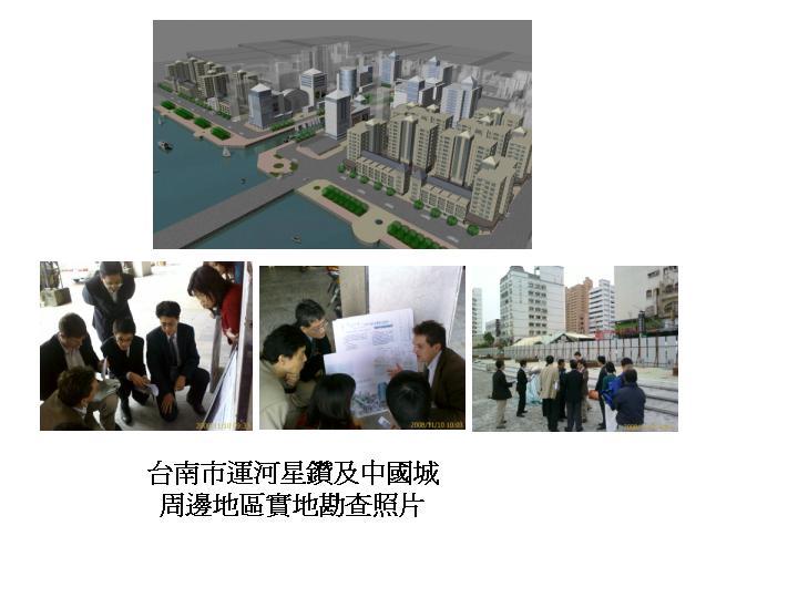 台南運河星鑽及中國城周邊地區 列為2008都市更新國際研討會重點案例  0