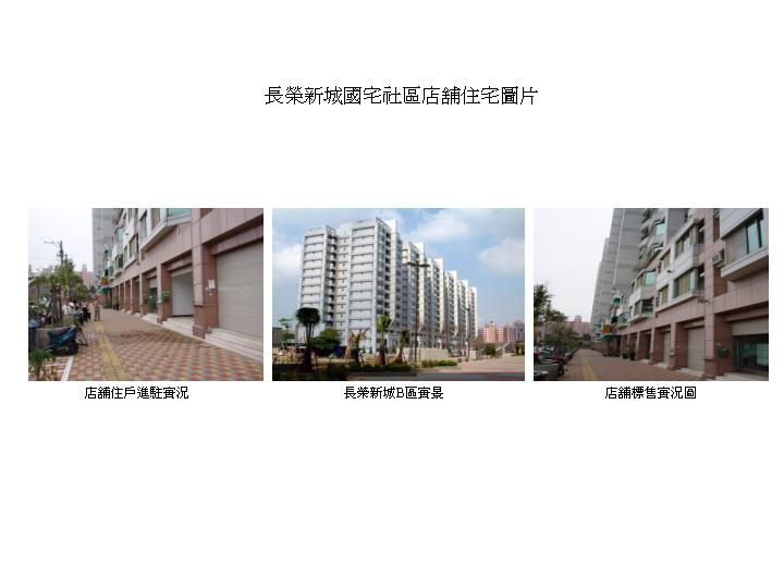 長榮新城黃金店面公開徵求9席鑽石貴賓加入本市模範國宅  1