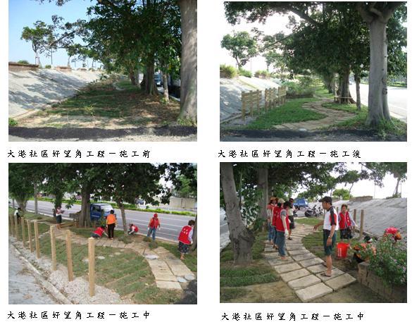 『96年度營造都市社區風貌計畫』完工系列報導-大港社區『大港社區好望角工程』改造成功  0