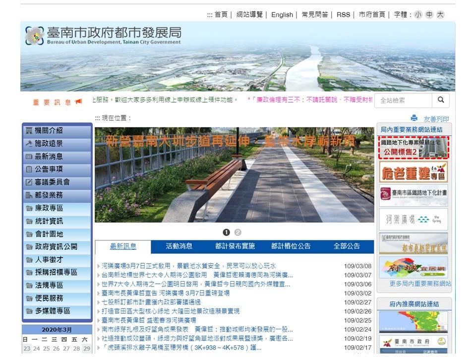 市府都發局網站資訊下載圖片連結位置示意圖