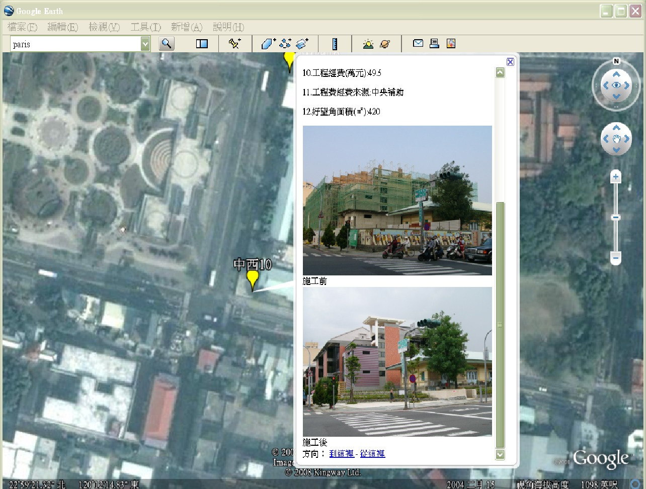 從外太空看好望角-運用Google Earth展示台南市好望角專案計畫成果  0