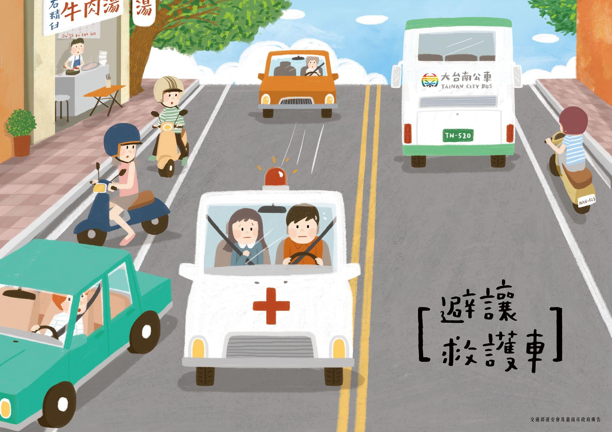 協助道安「避讓救護車」宣導  0