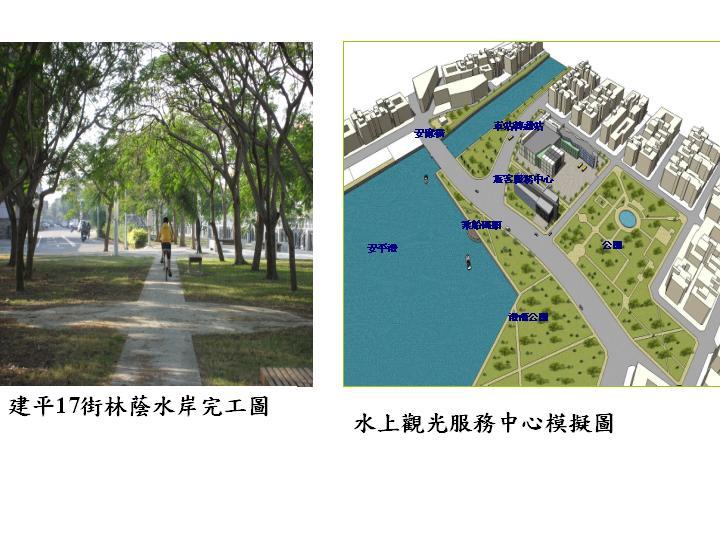 運河暨周邊地區.市府改造已具成效  0